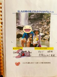 人も犬も猫も幸せ!な街つくり隊 Okinawa